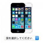 iPhone5バッテリー交換プログラムを利用してみた。無償交換期限が切れる前に要確認!