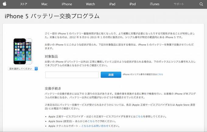 iPhone5バッテリー交換プログラム