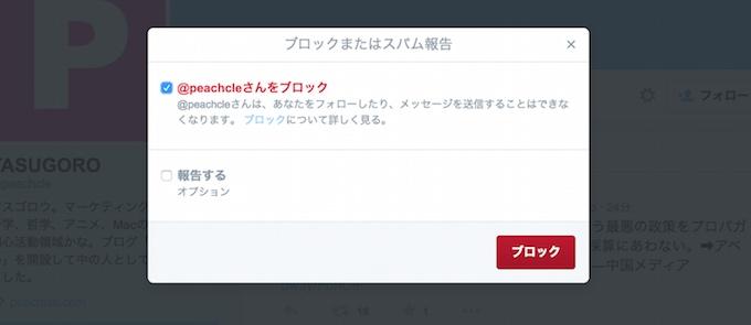 Twitterブロック