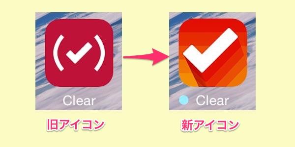 Clearアイコン更新