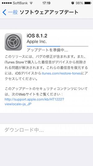 iOSアップデート中