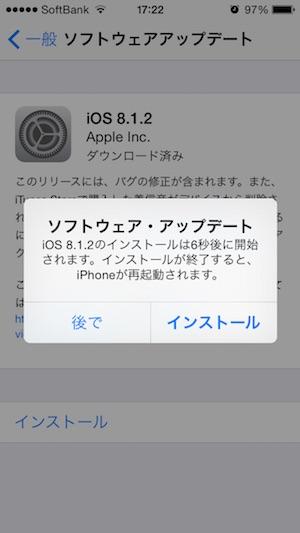 iOSインストール
