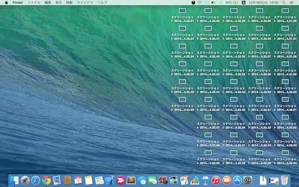 ファイルで溢れるデスクトップ