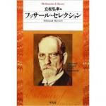「フッサール・セレクション」は現象学の入門に最適な書籍