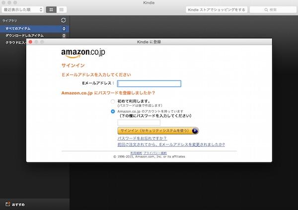 Kindle for Macにアカウント登録