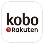 楽天の電子書籍koboをアプリで使ってみた。今更ですが・・・