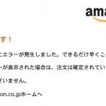 Amazonで商品検索できない!エラー表示が続いる?それとも復旧?