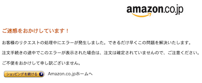 Amazonエラー表示