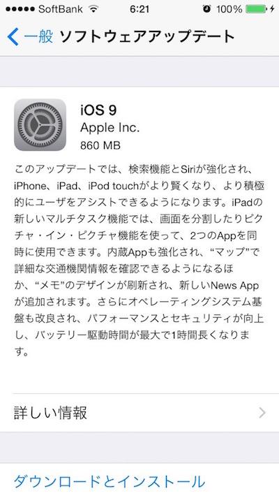 iOS9リリース