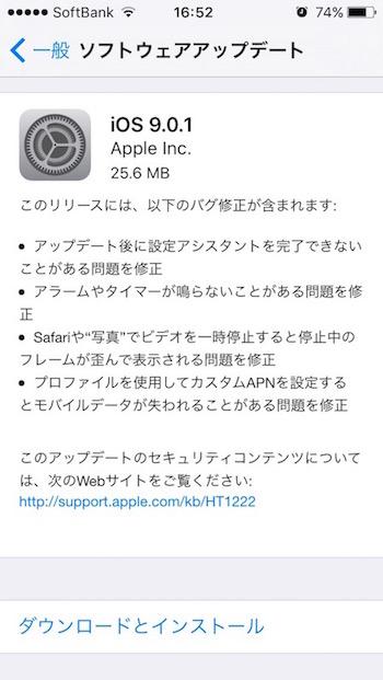 バグ修正iOS9リリース