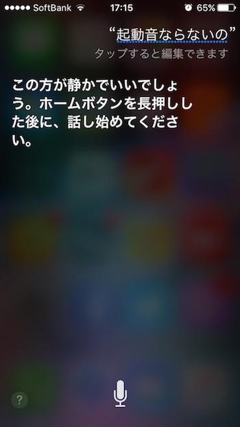 Siriの起動音は鳴りません