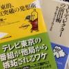 YouTubeをやるならテレビ東京をお手本にすべきだと思った本2冊