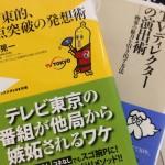 テレビ東京関連ビジネス書