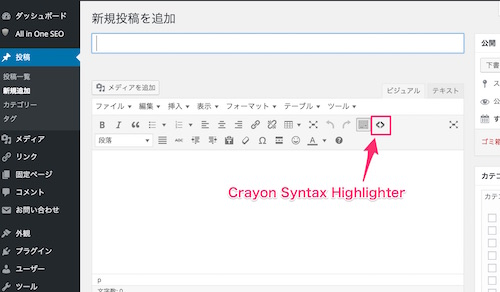 Crayon Syntax Highlighterのアイコン