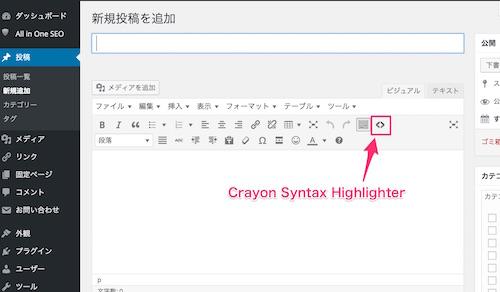 Crayon Syntax Highlighterのアイコン