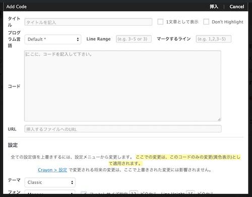 Crayon Syntax Highlighter操作画面