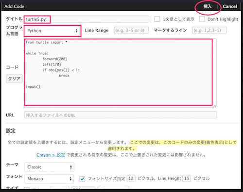 Crayon Syntax Highlighterで投稿