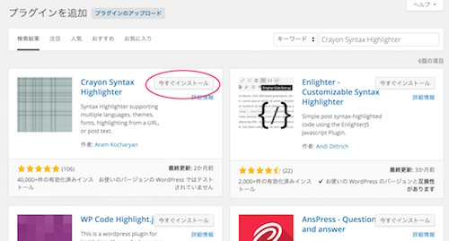 Crayon Syntax Highlighterインストール3