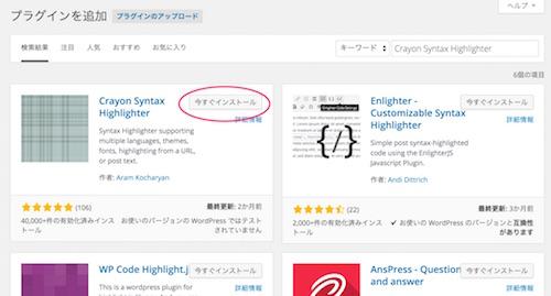 Crayon Syntax Highlighterインストール3