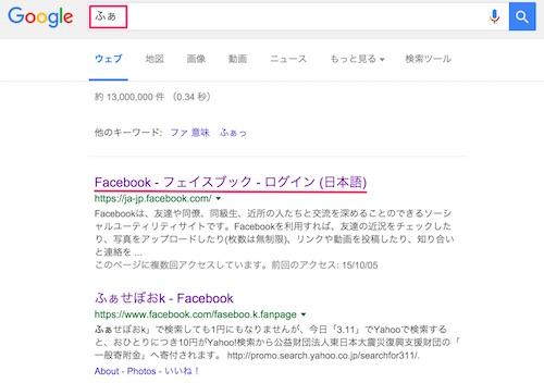 ふぁでFacebookを検索