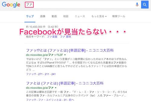 ファでFacebookを検索