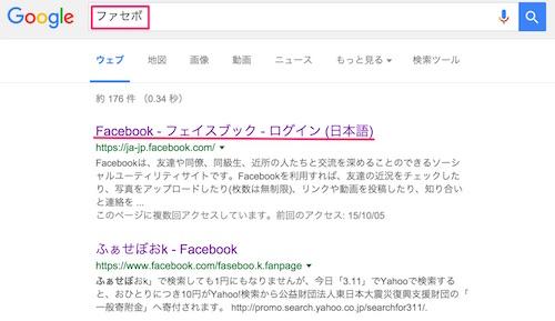 ファセボでFacebookを検索