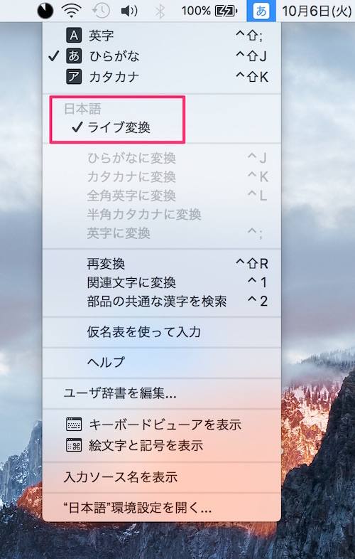 日本語IME