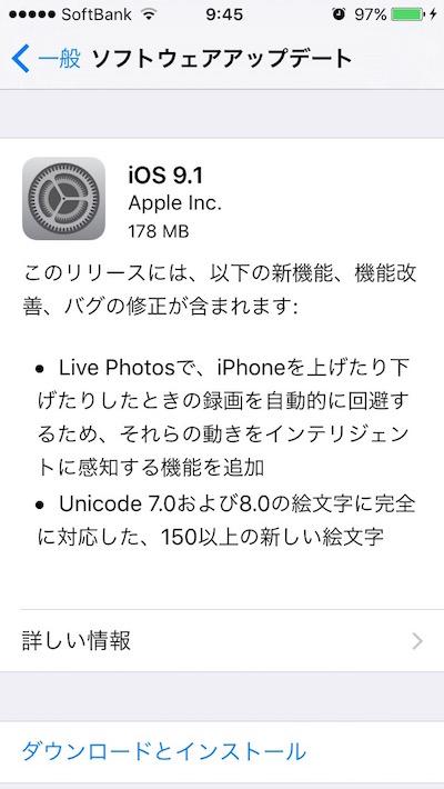iOS9.1リリース