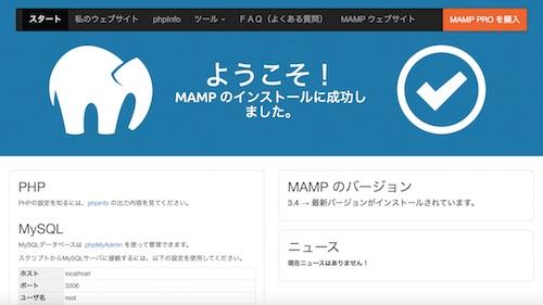 MAMPのブラウザ画面