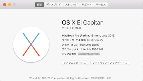 OSX El Capitanインストール完了