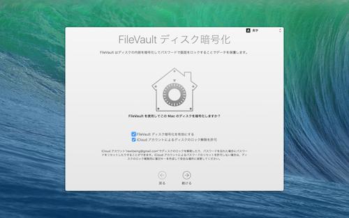 ディスク暗号化