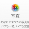 Mac OSの写真アプリ。ビデオのサムネイルがマウスオーバーで動く