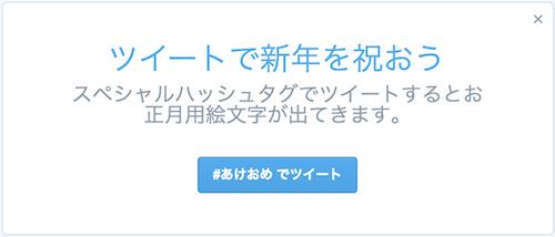 #あけおめ でツイート