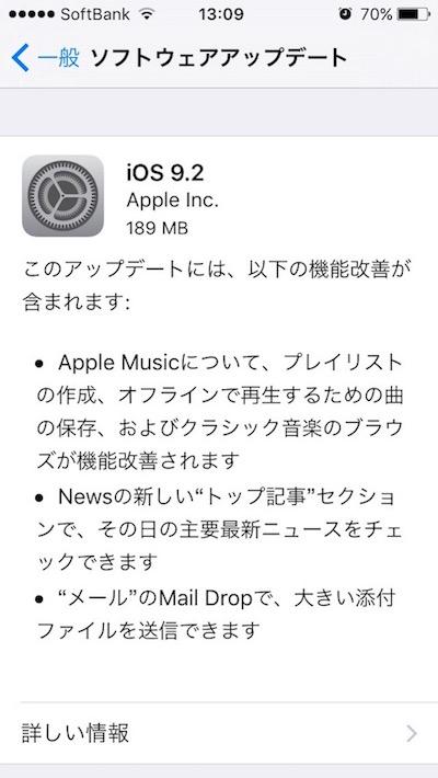 iOS9.2アップデート