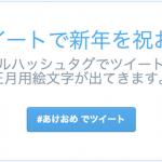 あけおめツイートでTwitterのサーバーをダウンさせよう?