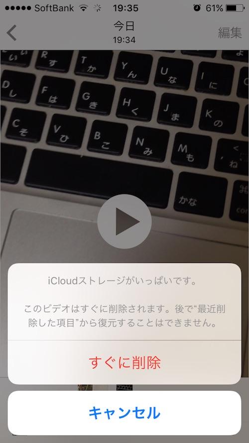 iCloudストレージがいっぱいです。