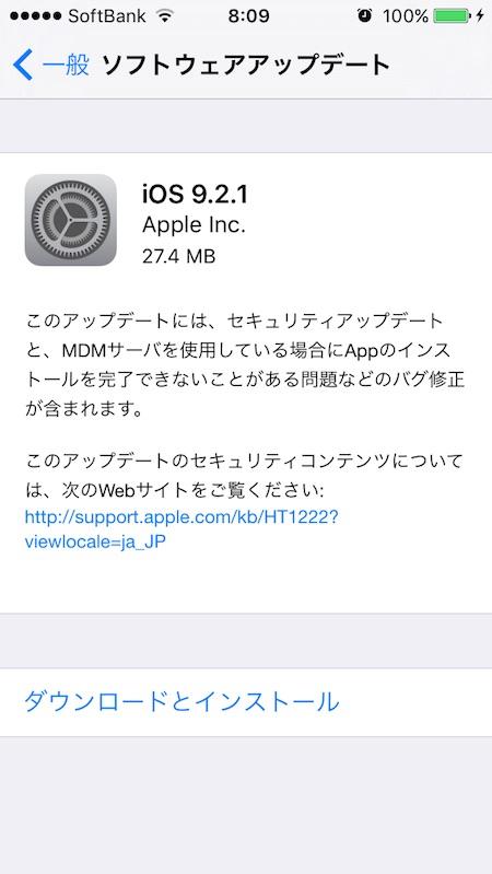 iOS9.2.1アップデート