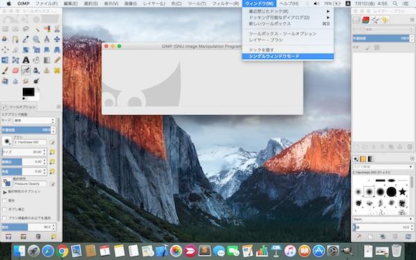 GIMPの画面モード変更