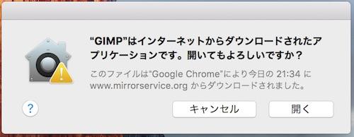 GIMPを開く