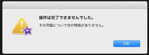 iMovieエラー表示