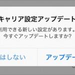 iPhoneの「キャリア設定アップデート」の表示に一瞬ひるむ。