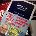 エドワード・ルトワック『中国4.0 暴発する中華帝国』さて、日本はどう考える?今読んでおこう!