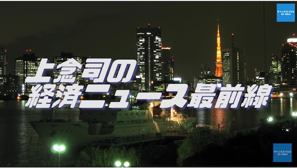 上念司の経済ニュース最前線