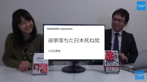 選挙落ちた日本死ね党