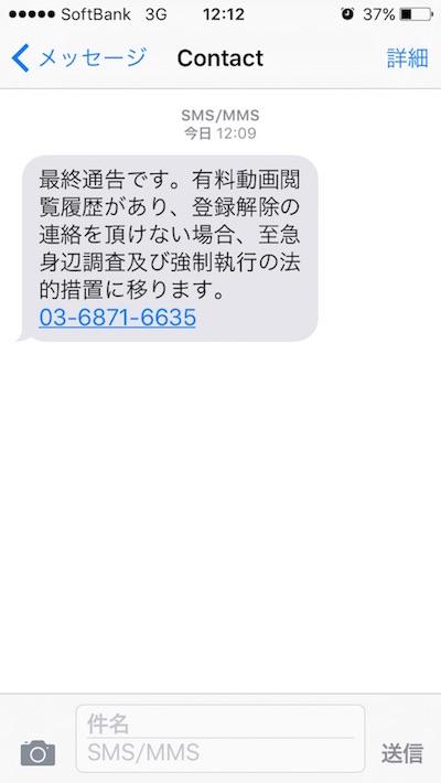 SMS詐欺