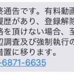 SMSに最終通告が来た!Contactという送信者から03-6871-6635に電話しろってさ。詐欺確定!要注意!