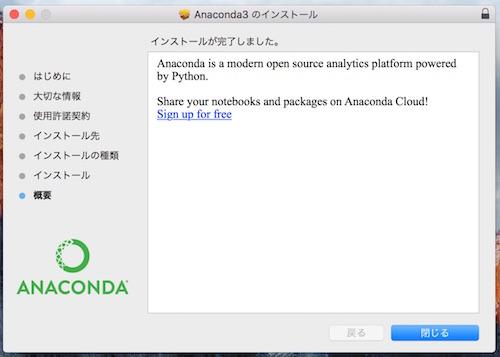 anacondaインストール完了