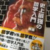 飲茶 著『史上最強の哲学入門』は知の格闘技入門者ための最高の指南書である