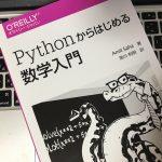 『Pythonからはじめる数学入門』は初心者にプログラミングと数学を橋渡ししてくれる本