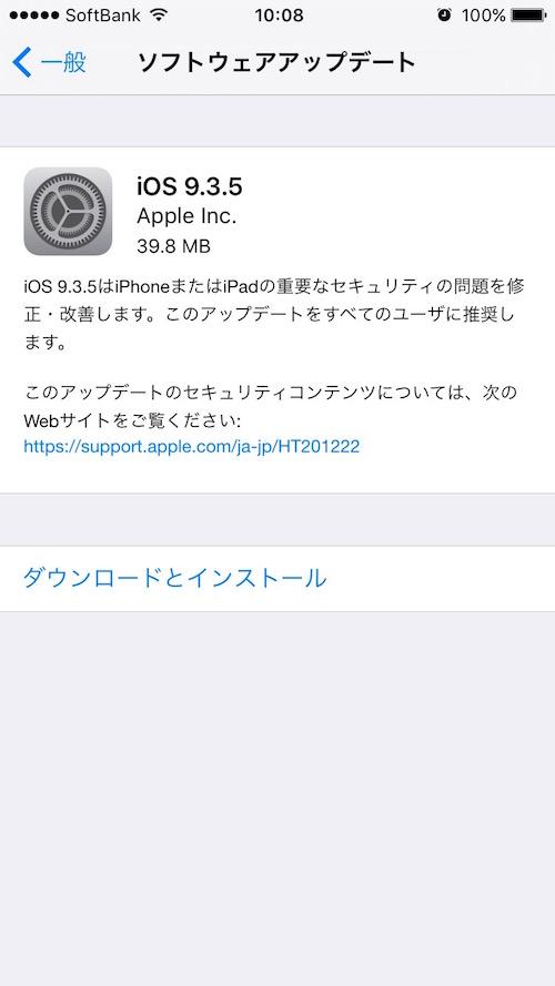 iOS9.3.5 アップデート